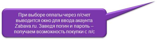oplata_2