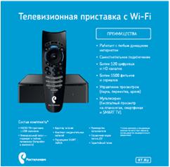 pristavka-2.0_wifi